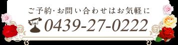 お電話は0439-27-0222