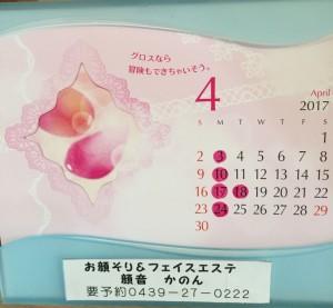 2017-04-06 14.29.44